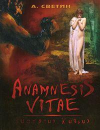 Anamnesis vitae. (История жизни)