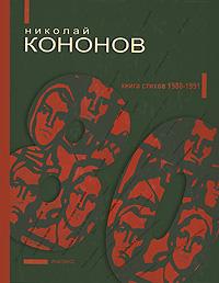 80. Книга стихов 1980-1991