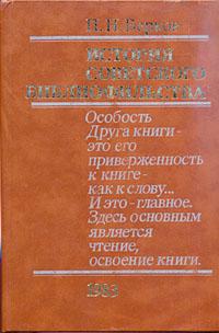 История советского библиофильства. 1917-1967