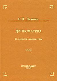 Дипломатика. Из лекций по сфрагистике ( 5-85209-108-1 )