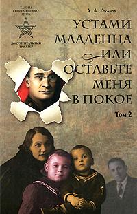 Устами младенца, или Оставьте меня в покое. В 4 томах. Том 2. Наш Санга-Толон. А. А. Коханов