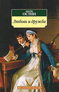 Любовь и дружба. Джейн Остин