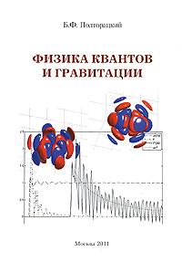 Физика квантов и гравитации