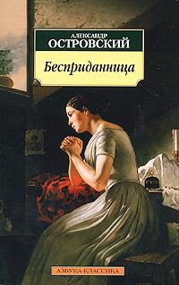 Книга Бесприданница