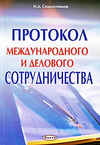 Протокол международного и делового сотрудничества ( 978-985-494-580-4 )