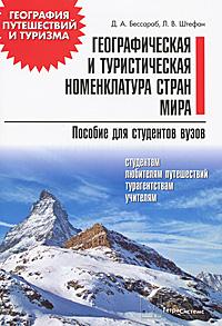 Географическая и туристическая номенклатура мира ( 978-985-536-158-0 )