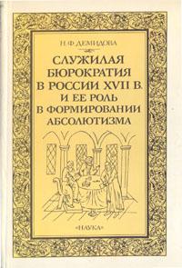 Служилая бюрократия в России XVII в. и ее роль в формировании абсолютизма