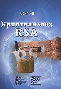 ������������ RSA