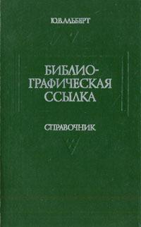 Библиографическая ссылка. Справочник