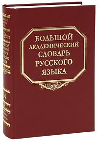 Большой академический словарь русского языка. Том 14. Опора-Отрыть