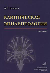 Клиническая эпилептология (с элементами нейрофизиологии). Руководство для врачей - 2 изд