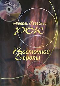 Рок Восточной Европы. Энциклопедический справочник. Выпуск 1