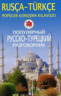 Популярный русско-турецкий разговорник / Rusca-turkce populer konusma kilavuzu