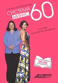 Система минус 60, или Мое волшебное похудение. Екатерина Мириманова