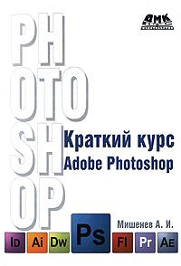 Краткий курс Adobe Photoshop. А. И. Мишенев