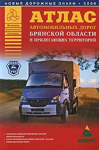 Атлас автомобильных дорог Брянской области и прилегающих территорий ( 5-287-00330-7 )
