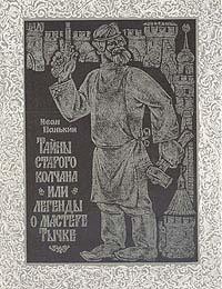 Тайны старого колчана, или Легенды о мастере Тычке. Иван Панькин
