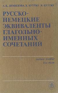 Русско-немецкие эквиваленты глагольно-именных сочетаний