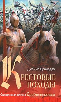Крестовые походы. Священные войны Средневековья ( 978-5-9524-4964-0 )