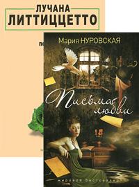 Письма любви. По кочану (комплект из 2 книг). Мария Нуровская, Лучана Литтиццетто