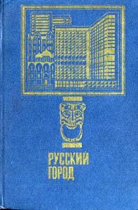 Русский город. Выпуск 7