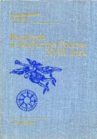 Культура и искусство России XVIII века