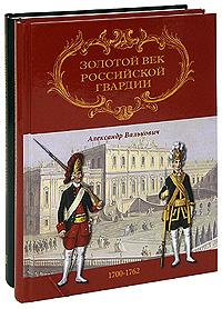 Александр Валькович. Золотой век Российской Гвардии (комплект из 2 книг)