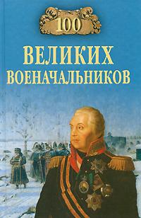 100 великих военачальников. А. В. Шишов