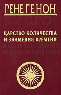 Царство количества и знамения времени. Рене Генон