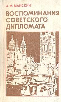 Воспоминания советского дипломата. 1925 - 1945 гг.