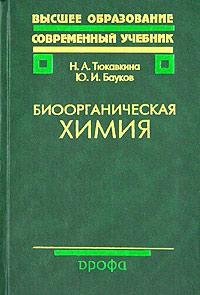 Биоорганическая химия