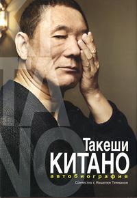 Такеши Китано. Автобиография. Такеши Китано совместно с Мишелем Темманом
