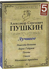 А. С. Пушкин. Лучшее (аудиокнига MP3 на 5 CD)