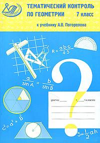Тематический контроль по геометрии. 7 класс12296407Предлагаемое пособие предназначено для организации тематических проверок по курсу планиметрии 7 класса. Оно содержит наборы заданий для проверки усвоения каждой темы курса, а также для итоговой проверки по всему материалу 7 класса. Пособие выполнено в виде рабочей тетради. В первой его части даны задачи, требующие письменного оформления решения, во второй части даны тестовые задания в двух вариантах. Предлагаемое пособие ориентировано на изучение материала по учебнику А.В.Погорелова (Геометрия, 7-11 классы).