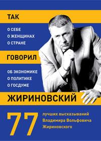 Так говорил Жириновский. В. В. Жириновский