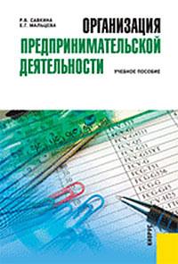 Организация предпринимательской деятельности: Учебное пособие
