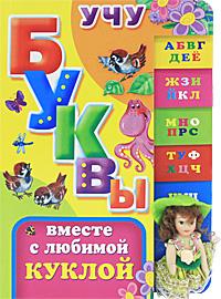 Учу буквы вместе с любимой куклой ( 978-5-17-071493-3, 978-5-271-32542-7 )