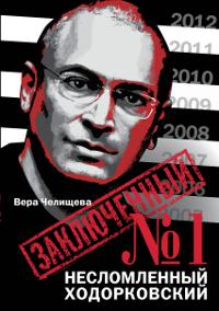 Заключенный № 1. Несломленный Ходорковский. Челищева Вера