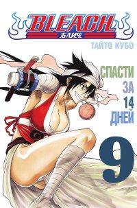 Bleach. Книга 9. Спасти за 14 дней. Тайто Кубо