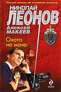 Охота на мачо. Николай Леонов, Алексей Макеев