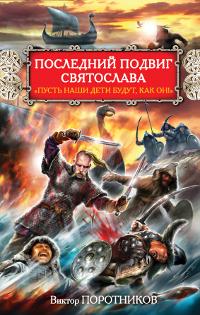 """Последний подвиг Святослава. """"Пусть наши дети будут, как он!"""". Виктор Поротников"""
