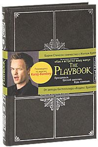 The Playbook Limited Edition. Барни Стинсон совместно с Мэттом Куном