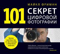 101 секрет цифровой фотографии от Майкла Фримана. Майкл Фриман