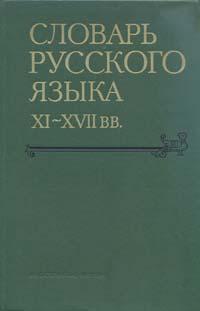 Словарь русского языка XI - XVII веков. Выпуск 12