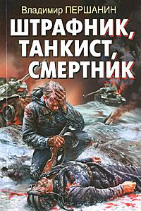 Штрафник, танкист, смертник. Владимир Першанин