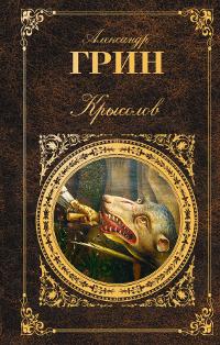 Крысолов. Александр Грин