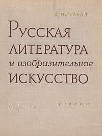 Русская литература и изобразительное искусство