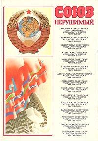 Союз нерушимый. 1922 - 1982. Справочник