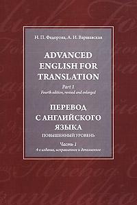 Advanced English for Translation. Part 1/ Перевод с английского языка. Повышенный уровень. Часть 1