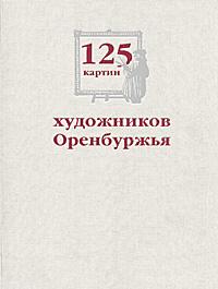 125 картин художников Оренбуржья